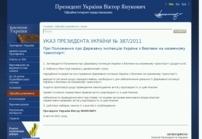 Служба україни колишня державна